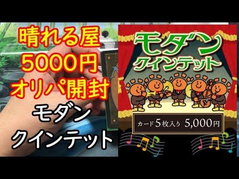 【MTG】晴れる屋モダン5000円クジ「モダンクインテット開封」【#パンダきむお】.40