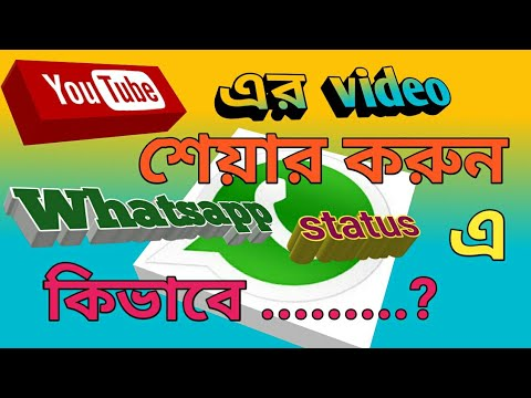 How To Share Youtube Video By Whatsapp Status In Bengali About Sharing Youtube Video