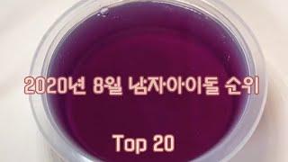2020년 8월 남자아이돌 순위 Top 20 / 히트처라!!/ 남자아이돌 순위/ 액괴 시리즈/ 시리즈 액괴/…
