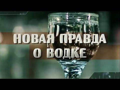 Новая правда о водке. Без обмана.