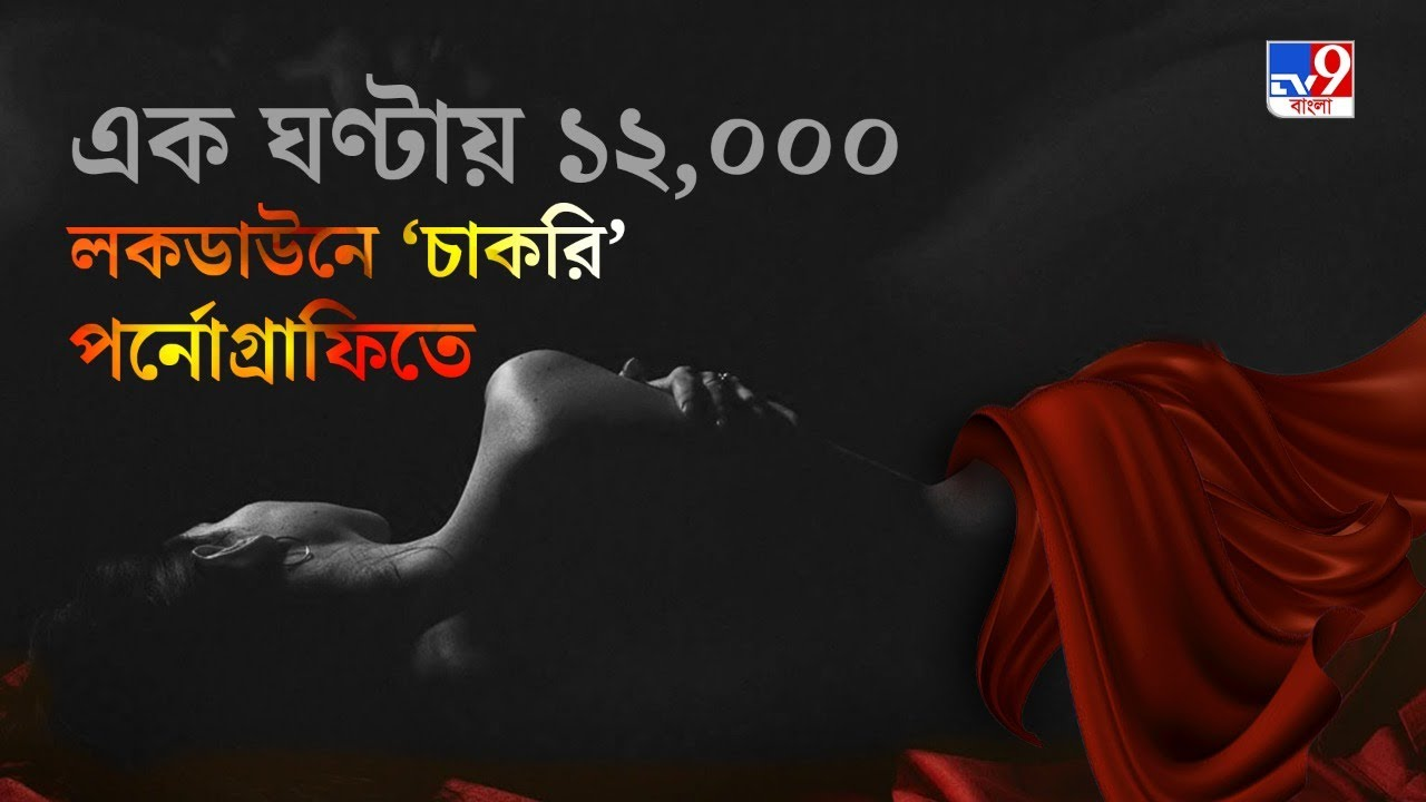 Know This   Porn Shoot   লকডাউনে বেকারত্বেই কি পর্ণ ইন্ডাস্ট্রির বাড়বাড়ন্ত?