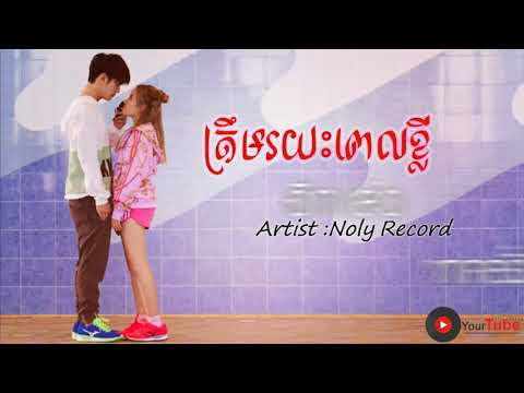 ត្រឹមរយះពេលខ្លី , Trerm Royeak Pel khley -- Noly Time , Noly Record, New Song 2018