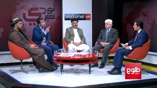 TAWDE KHABARE: Civilians Casualties in Helmand Discussed