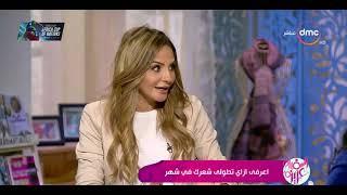 السفيرة عزيزة - تعرفي على وصفة لتطويل الشعر 5 سم في شهر مع خبيرة التجميل أمينة طاهر