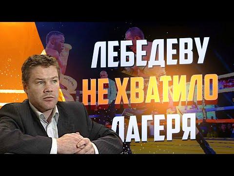 Андрей Пестряев:  Главная ошибка Лебедева в бою с Мчуну – его подготовка