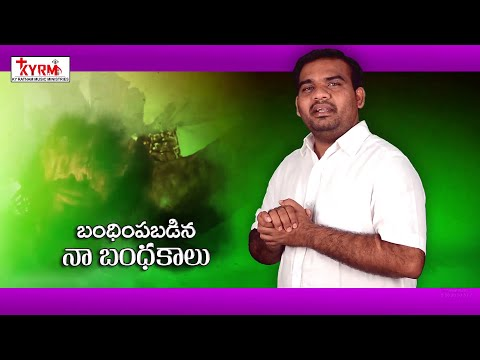 Nenante Neeku Enthistamo | KY Ratnam |David Varma |New Telugu Christian Lent Days song 2018 | HD