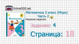 Страница 18 Задание 4 – Математика 3 класс (Моро) Часть 2