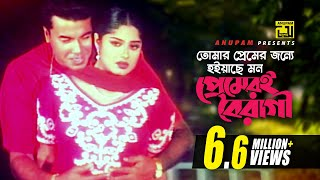 Tomar Premer Jonno   তোমার প্রেমের জন্য   Manna & Moushumi   Kumar Bishwajit & Kanak Chapa   Kosto