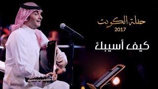 عبدالمجيد عبدالله - كيف أسيبك (من حفلة الكويت) | 2017