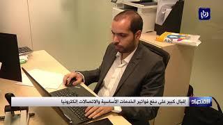 أكثر من 3 مليارات دينار حجم مدفوعات الأردنيين إلكترونيا لنهاية حزيران (14/7/2019)