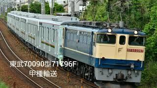 東武70090型(71796F)甲種輸送[EF65-2097牽引] 東海道本線新蒲原~富士川間通過