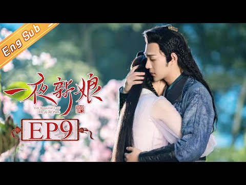 【ENG SUB】《一夜新娘》第9集 秦尚城花溶意外接吻 The Romance Of HUA RONG EP9【芒果TV独播剧场】