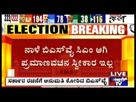 BS Yeddyurappa Will Not Take Oath As Karnataka Chief Minister Tomorrow