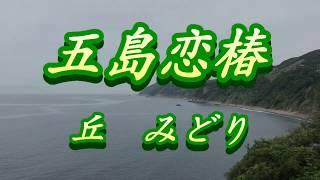 の 恋 椿 丘 五島 みどり