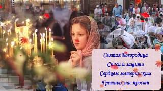 ПОКРОВА ПРЕСВЯТОЙ БОГОРОДИЦЫ! _ 14 октября _ чудесная открытка