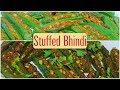 Stuffed Bhindi Recipe   How to Make Bharwa Bhindi Masala at Home   Stuffed Okra   Kanak's Kitchen