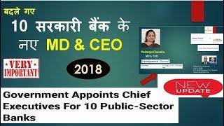 OCTOBER  2018 भारतीय बैंकों के 10  नए MD & CEO  || 10 New PSB MD & CEO