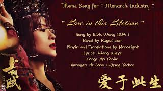OST. Monarch Industry || Love In This Lifetime (爱于此生) By Elvis Wang (王晰 ) || Video Lyrics Trans
