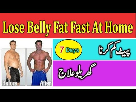Lose Belly Fat Tips in 7 Days in Urdu, Weight Loss Tips in Urdu in 1 Week,  Flat Belly, Motape