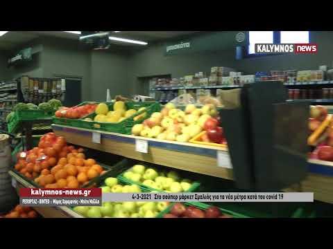 4-3-2021 Στο σούπερ μάρκετ Σμαλιός για τα νέα μέτρα κατά του covid 19