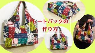 お勧め!かわいいバッグです☆お気に入りの生地で作ってみて下さい!DIY How to make tote bag tutorial thumbnail