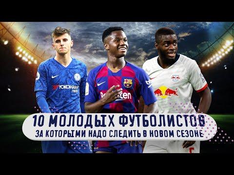 10 молодых футболистов за которыми надо следить в новом сезоне!