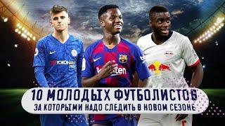 10 молодых футболистов за которыми надо следить в новом сезоне