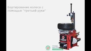 видео Оборудование для СТО от компании Гранд Инструмент