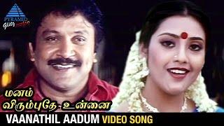 Manam Virumbuthe Unnai Tamil Movie | Vaanathil Aadum Video Song | Prabhu | Meena | Ilayaraja