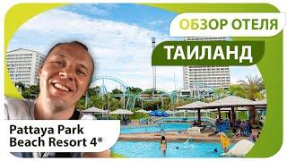 Обзор отеля с аквапарком в Таиланде. Паттая Парк Бич Резорт (Pattaya Park Beach Resort) в 4K