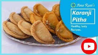 Karanji Pitha Recipe in Odia | କରଞ୍ଜି ପିଠା | How to make Karanji Pitha - Ama Rosei