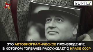 Михаил Горбачев: «Я остаюсь оптимистом»