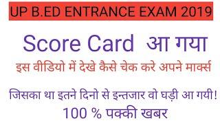 Up B.ed entrance  exam 2019 Result