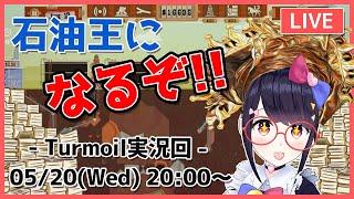 【LIVE】Turmoil実況!ゆとりん、石油王になる!!【羽原ゆとり】