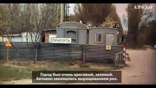 Чернобыль. 30 лет спустя катастрофы