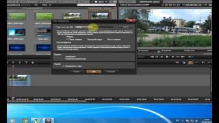 Как ускорить видео в Pinnacle Studio16?