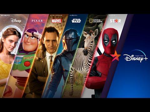 新ディズニープラス、はじまる。|Disney+ (ディズニープラス)