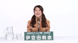 AKB48 45thシングル 選抜総選挙 アピールコメント AKB48 チーム4所属 伊...