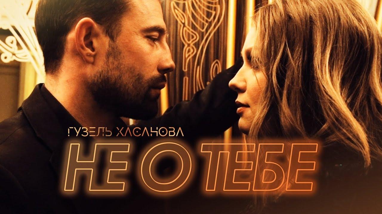 Гузель Хасанова - Не о тебе (Премьера клипа, 2018) 0+
