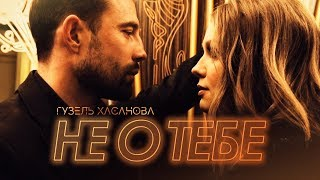 Смотреть клип Гузель Хасанова - Не О Тебе