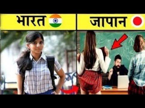 ये अंतर है भारत और जापान में 10 difference between japan and india