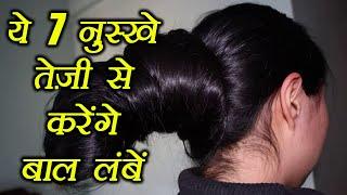 Long Hair: 7 Remedies | बाल लंबे करने के 7 घरेलू नुस्खे | Boldsky