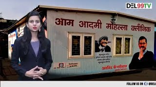 Mohalla Clinic Reality in Delhi | Aam Aadmi Party | Delhi99