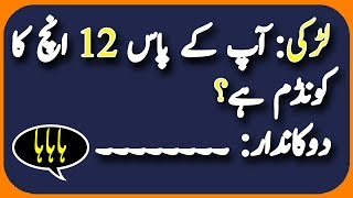 Double Meaning Dirty jokes or SMS || Ganday Lateefay In Urdu Part - 1