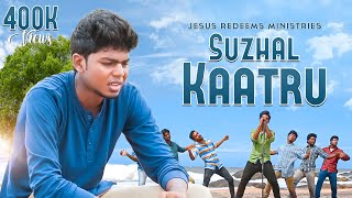 Download Suzhal Kaatru Song- Jesus Redeems MP3 song and Music Video