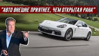 Джереми Кларксон о PORSCHE PANAMERA TURBO - Отличный, но Уродливый Автомобиль