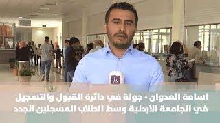 اسامة العدوان - جولة في دائرة القبول والتسجيل في الجامعة الاردنية وسط الطلاب المسجلين الجدد
