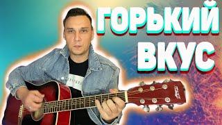 Горький вкус Султан Лагучев на гитаре аккорды (кавер) видео