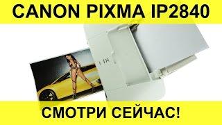 Canon Pixma IP 2840. Как печатает? Обзор, описание, печать.