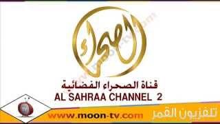 تردد قناة الصحراء تو Al Sahraa 2 الفضائية على نايل سات
